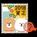 動く!正月☆2018